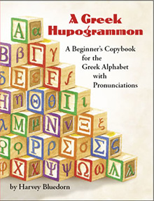 hupogrammon